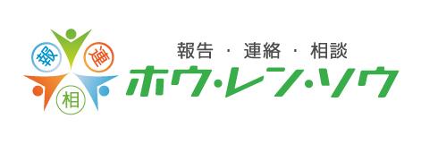 報告・連絡・相談「ホウ・レン・ソウ」