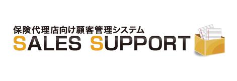保険代理店向け顧客管理システム「SALES SUPPORT」