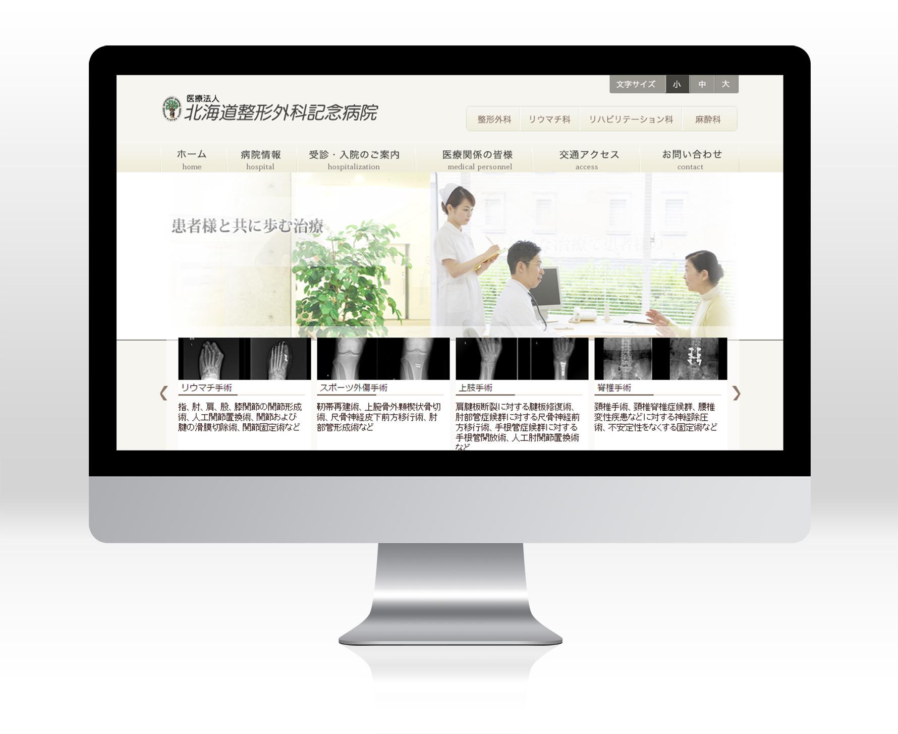 北海道整形外科記念病院